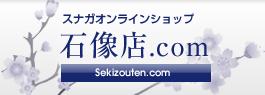 スナガオンラインショップ 仏像店.com